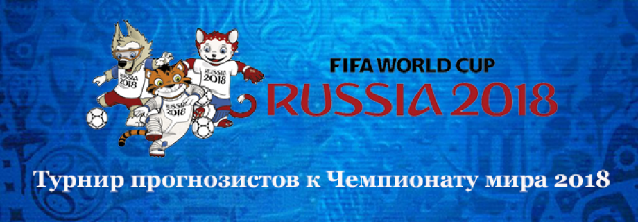 Изображение турнира Чемпионат мира 2018