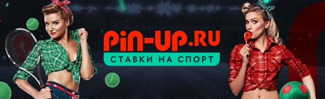 Изображение букмекерской конторы Pin-up.ru (ЦУПИС)