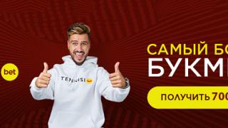 Бесплатные 700 рублей на счет до 1 июля от БК Tennisi.bet