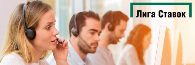 БК Лига Ставок меняет подход к обслуживанию клиентов