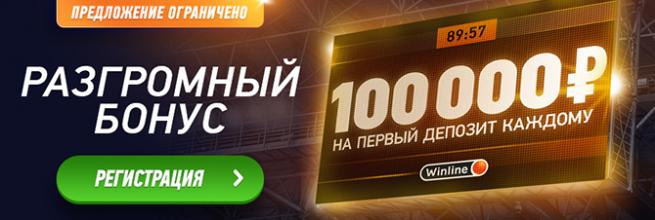Бонус до 100 000 рублей от Винлайна