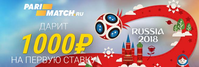 ПариМатч дарит 1 000 рублей на первую ставку