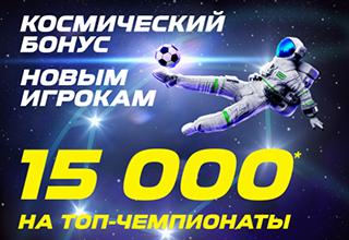 Космический бонус 15000 рублей от Лиги Ставок за ставку на топовые чемпионаты