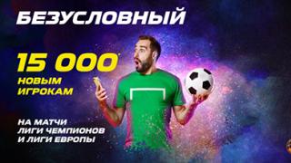 Фрибет 15000 рублей за ставку на 5 тур Лиги Чемпионов или Лиги Европы