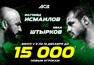 Фрибет 15000 за ставку на Исмаилов – Штырков