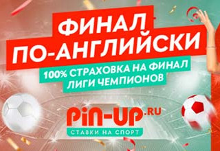 «Финал по-английски» акция от Pin-Up