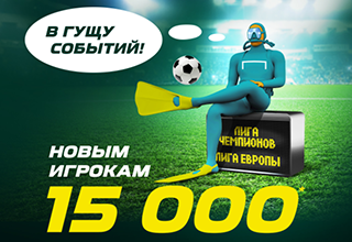 Фрибет 15000 рубелей до 10 декабря на ЛЧ и ЛЕ