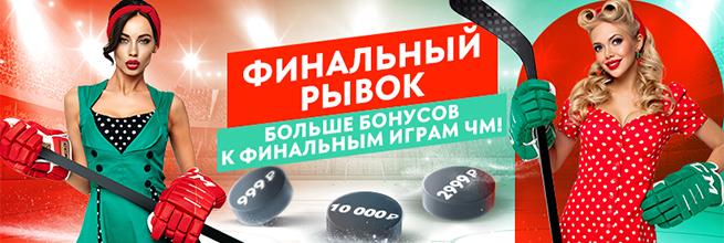 «Финальный рывок» - 100% бонус для всех клиентов от Pin-Up.ru к финалу ЧМ
