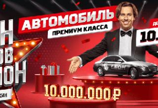 Акция «Леон - призов миллион!» от БК Леон