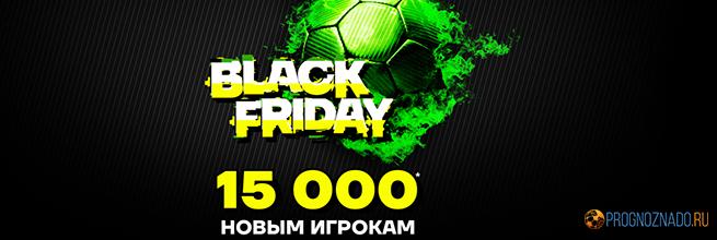 15000 рублей новым клиентам – «Черная пятница» от Лиги Ставок