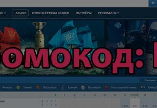 Промокод 1xstavka (БК 1хСтавка) на 8000 рублей