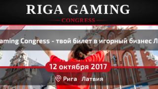 Riga Gaming Congress 2017: ведущие игроки гэмблинг-рынка Европы на одной площадке