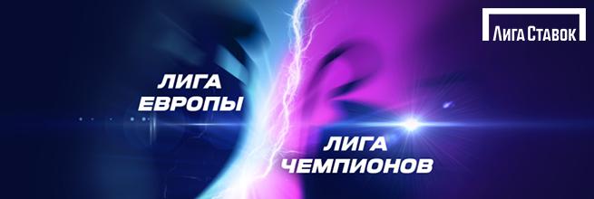 «Супербонус 15000» от Лиги Ставок новым игрокам