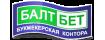БалтБет (ЦУПИС)