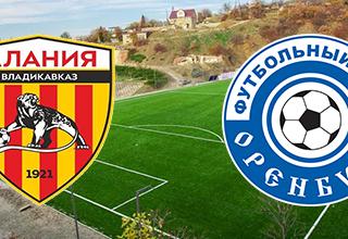 Алания – Оренбург: онлайн прямой эфир товарищеского матча, 6 февраля 2021 года