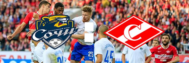 Прогноз на матч «Сочи» – «Спартак»: противостояние равных команд