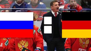 Россия до 20 – Германия до 20: прямая онлайн трансляция матча с МЧМ 2019-2020, 31 декабря 2019 года