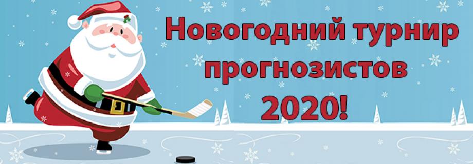 Изображение турнира Новогодний турнир 2020