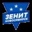 Зенит Новосибирск
