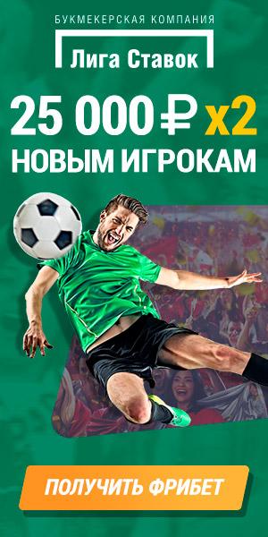 Фрибет 1000 рублей от Лиги Ставок!