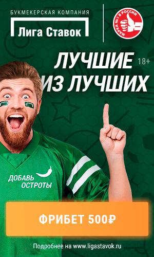 Фрибет 500 рублей от Лиги Ставок!