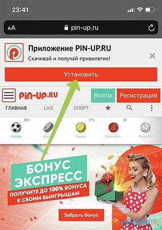 Скачать для iOS на сайте