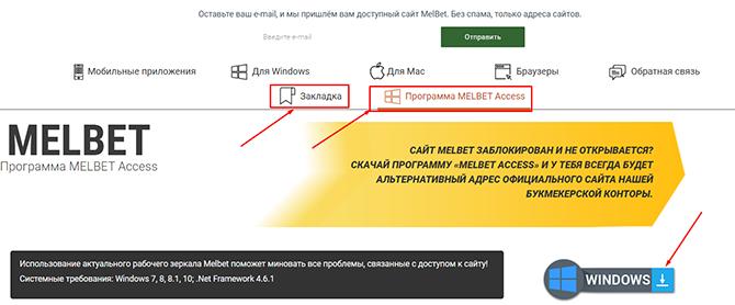 Скрин доступа через приложение и закладку