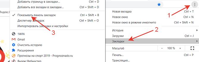 Умная закладка для Chrome
