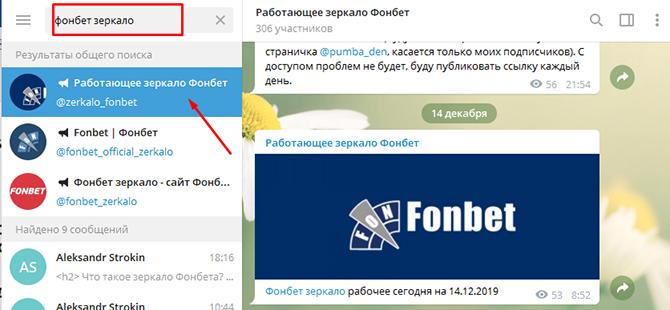 Скрин приложения телеграм fonbet.com