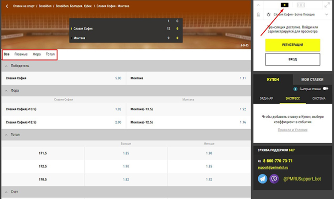 Скрин ставок на волейбол в лайве на сайте БК Париматч