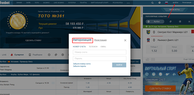 Скрин регистрации на копии сайта Fonbet.com