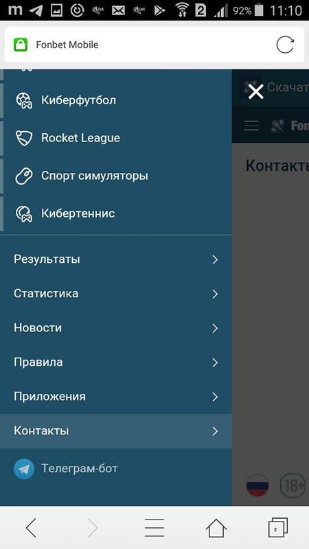 Скрин мобильной версии сайта Fonbet.com