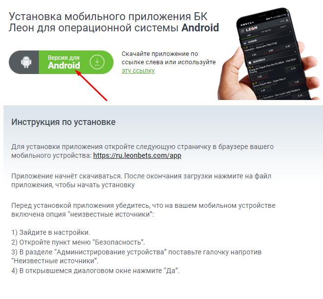 Установка приложения для Андроид