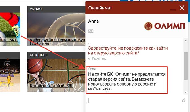 Информация о старой версии olimp.com