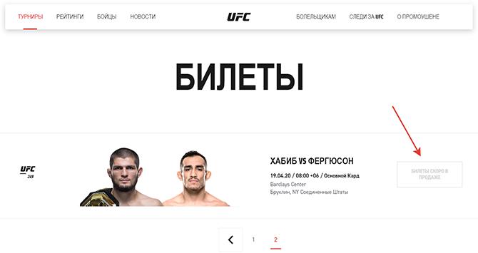 Купить билет на сайте UFC