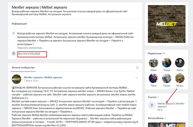 Группа Melbet.com Вконтакте