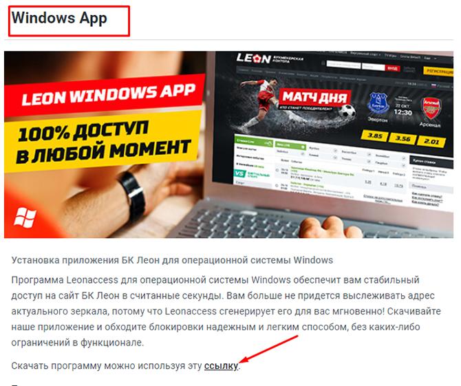 Установка Windows App