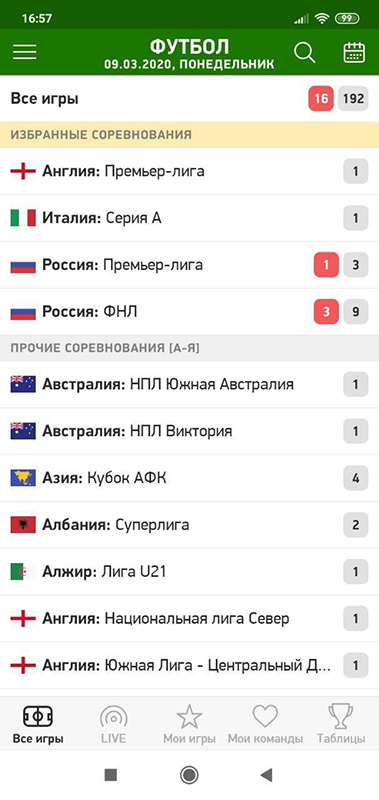 Футбольные чемпионаты на мобильной версии