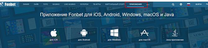 Скрин ссылки на программы Fonbet.com