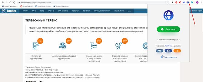 Скрин входа на Fonbet.com через vpn