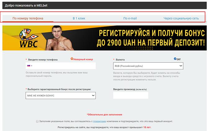 Форма регистрации Melbet com
