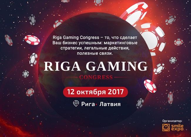 Riga Gaming Congress пройдет в Латвии 12 октября