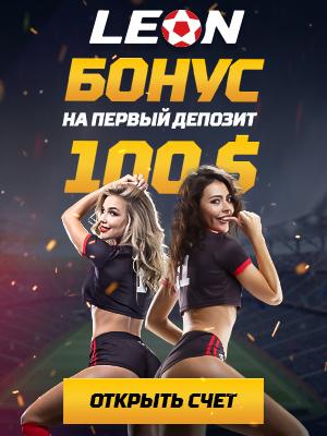 БОНУС 100 USD