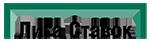 лого Лиги Ставок
