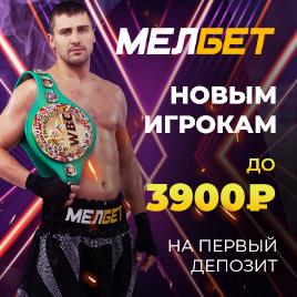 Мелбет дарит до 3900 рублей!