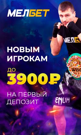 Успей забрать свои 3900 рублей!