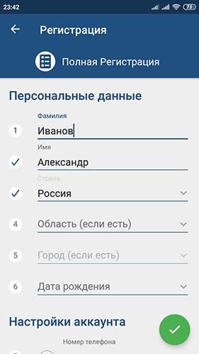 Регистрация в приложении на Андроид