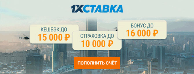 Бонус 16000 рублей