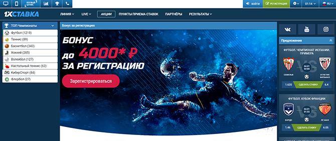Бонус 4000 рублей