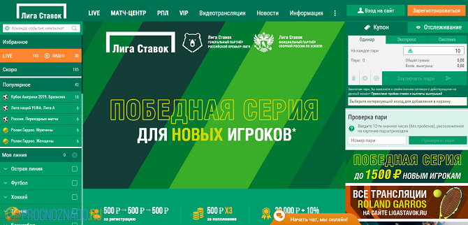 Лига Ставок (ЦУПИС)-1-2-3